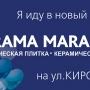 """- Проставьте порядковый номер, рядом с которым оставляете конкурсное сообщение.<br/>- Рядом с номером поставьте #GILMON и напишите: """"Открылся новый салон KERAMA MARAZZI на ул. Кирова, 1"""" и прикрепите картинку!"""
