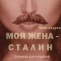 """- Проставьте порядковый номер, рядом с которым оставляете конкурсное сообщение.<br/>- Рядом с номером напишите: """"29 января в Центре ненормативной лирики и жеста спектакль """"Моя жена - Сталин""""!"""" и прикрепите афишу!"""