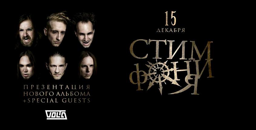 """Билеты 3000 руб. на концерт группы """"СтимфониЯ"""" от клуба Volta"""
