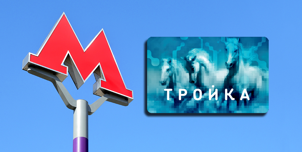 """Карта в метро """"Тройка"""" 1000 руб. от арт-клуба """"Мистерион"""""""
