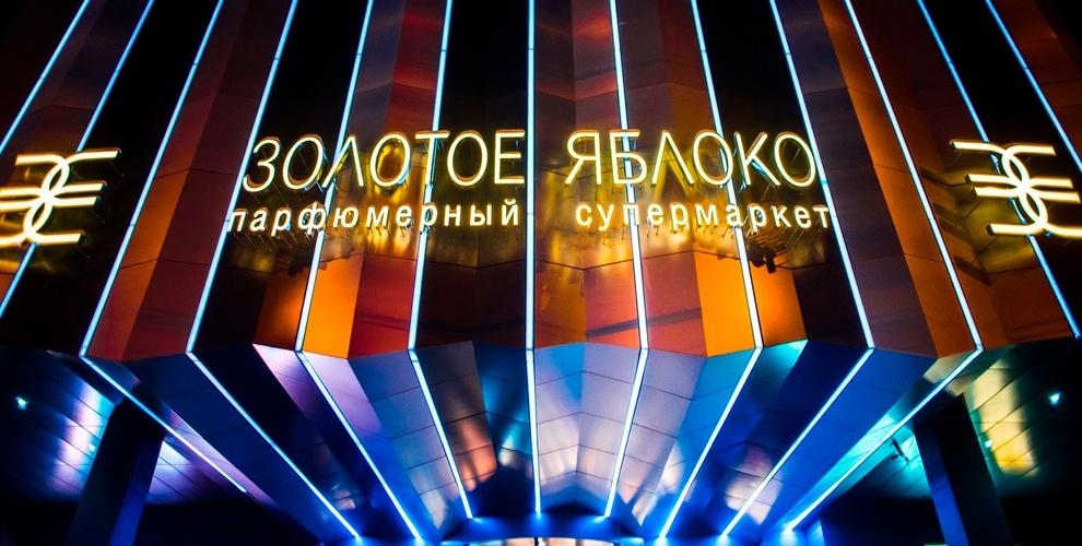 """Подарочная карта 2000 руб. в """"Золотое яблоко"""" от шоу рума Lola"""