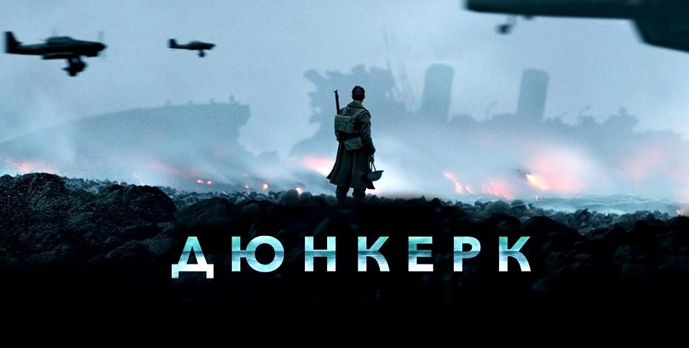 """Пригласительные на фильм """"Дюнкер"""" и попкорн от """"Олимп-КИНОДОМ"""""""