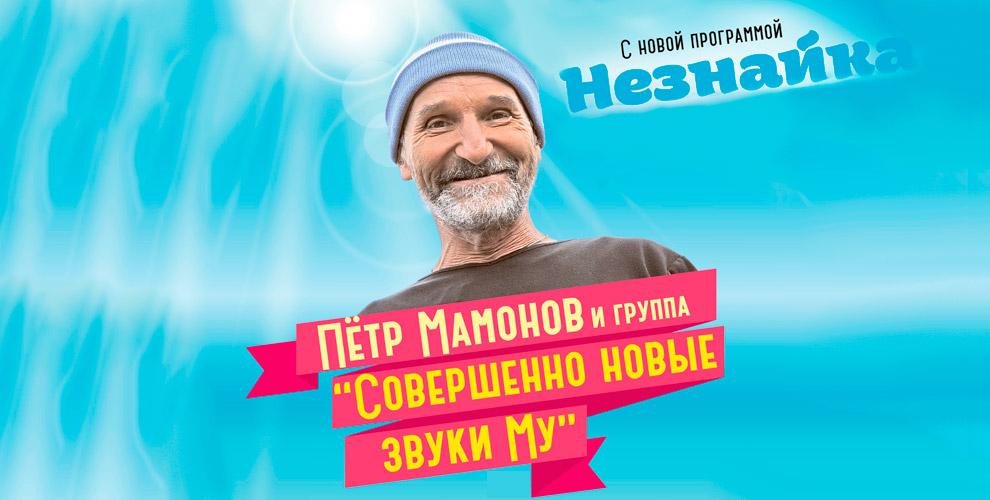 Билеты на концерт Петра Мамонова от клуба Volta