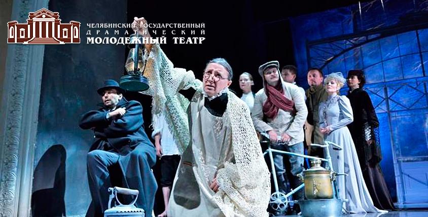 """Билеты 1800 руб. на спектакль """"Чеховъ la machine"""" от Челябинского Молодежного Театра"""