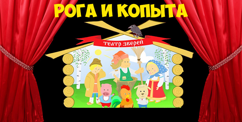 """Билеты 5600 руб. на спектакль, посещение конного клуба и контактного зоопарка """"Рога и Копыта"""""""
