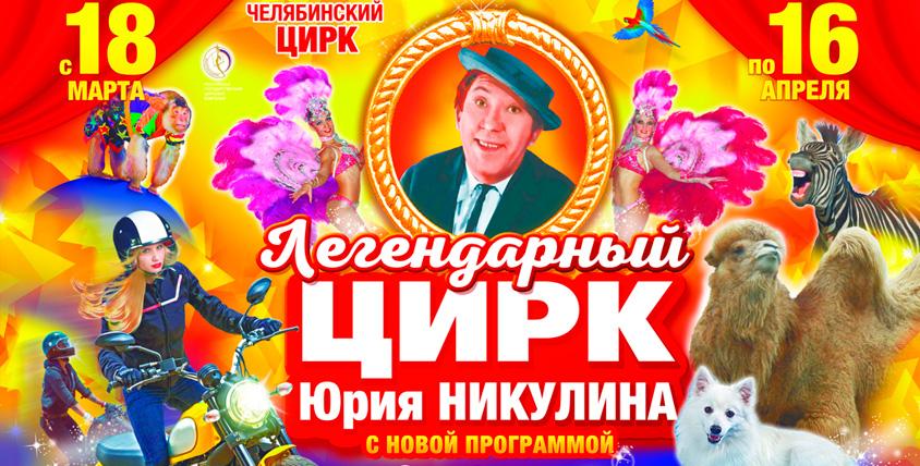 """Билеты на """"Легендарный цирк Юрия Никулина"""" от агентства """"Мир праздников"""""""