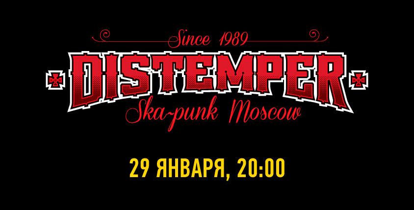 Билеты 4800 руб. на концерт группы DISTEMPER от клуба Volta