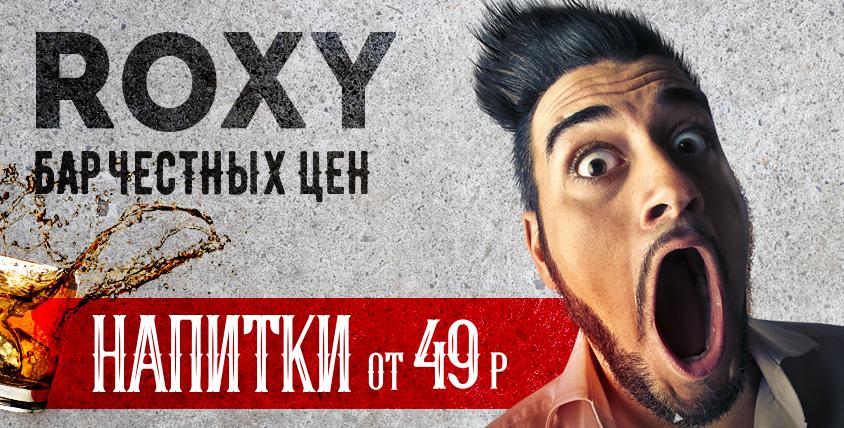 Банкетная карта номиналом 1000 руб. в ROXY BAR
