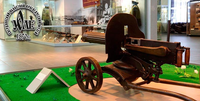 3 пригласительных общей стоимостью 1800 руб. на посещение всех выставочных залов музея истории и археологии Урала