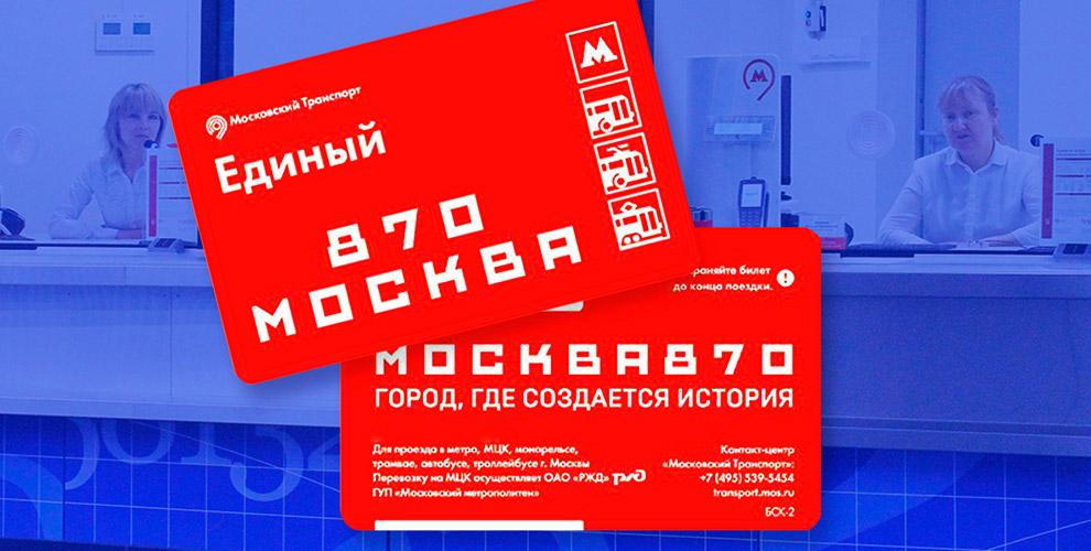 Юбилейный проездной билет в метро и сертификаты в автошколу Ak-Sao