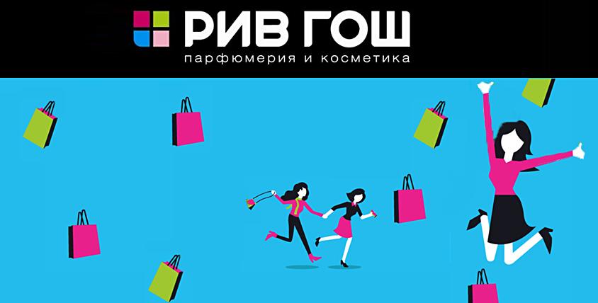 """Сертификат 2000 руб. в """"РИВ ГОШ"""", коробка шоколадок и елочные шары от REAL SHOP"""