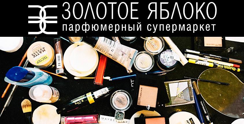 """Сертификаты 6500 руб. в """"Золотое яблоко"""" и услуги студии Konffetka"""