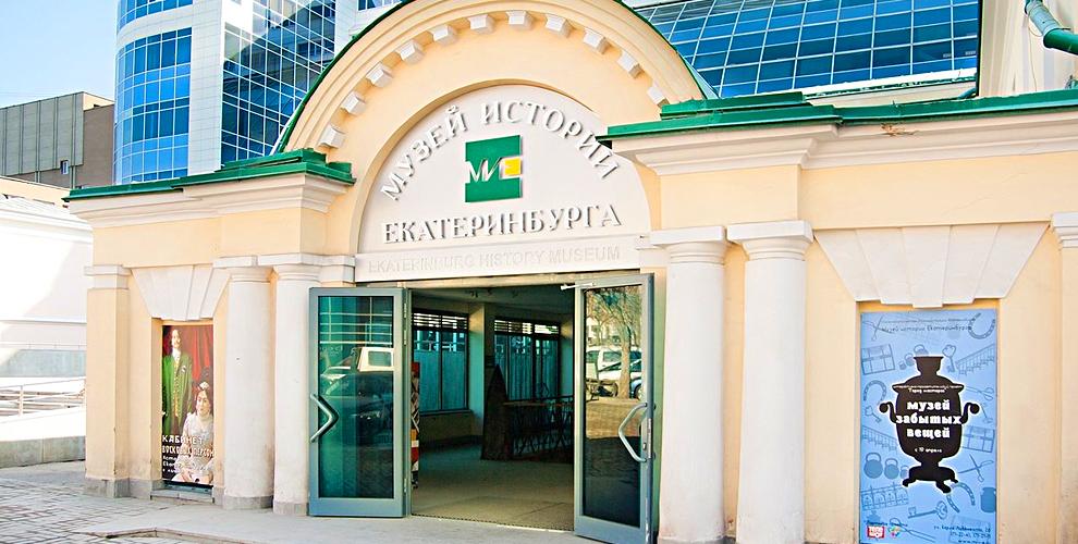 Термо-кружка, холщовая сумка и билеты в Музей Истории Екатеринбурга