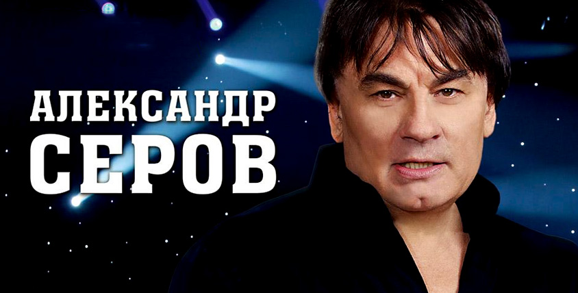 Билеты 12 000 руб. на концерт Александра Серова от клуба Volta