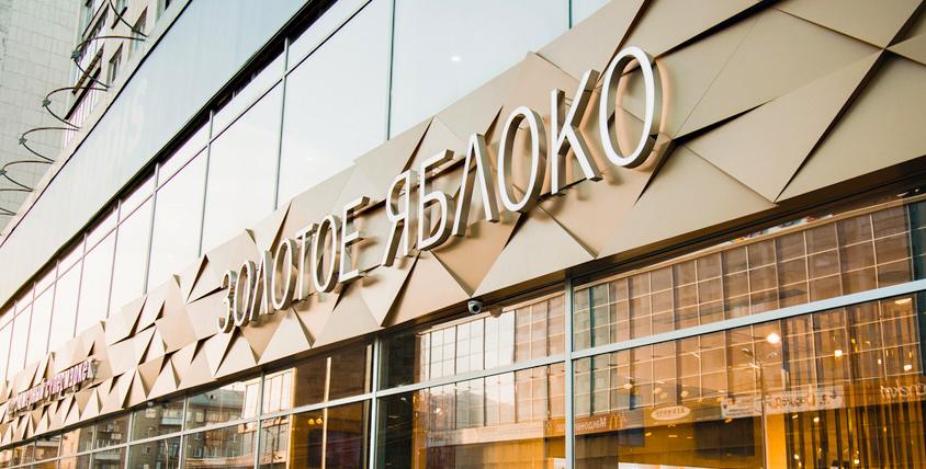 """Сертификат на обучение в учебном центре """"Рокси"""" и сертификат 1000 руб. в """"Золотое яблоко"""""""