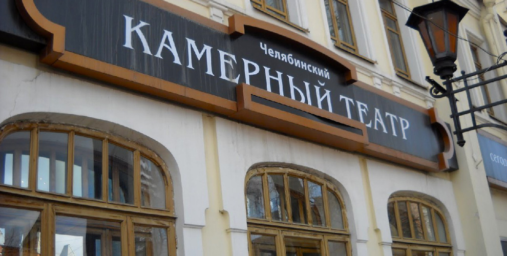 Билеты в Челябинский Государственный драматический камерный театр
