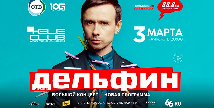 """Пригласительный 2000 руб. на концерт """"Дельфина"""" от Tele-Club"""