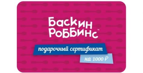 Подарочная карта номиналом 1000 руб. на продукцию Baskin Robbins от студии тела на Академика Сахарова