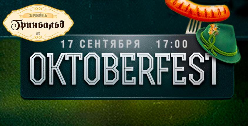 """2 билета стоимостью 3600 руб. на ежегодный фестиваль """"Октоберфест 2016"""" от загородного отеля """"Гринвальд"""""""