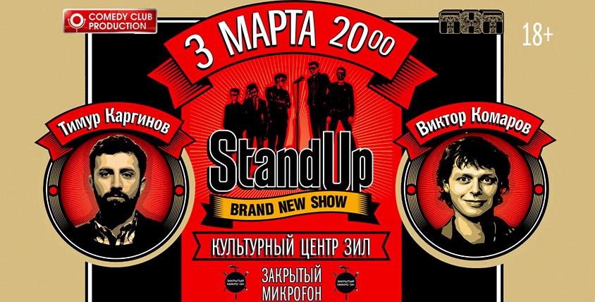 """Билеты 2400 руб. на концерт от юмористического проекта """"Закрытый Микроfон"""""""