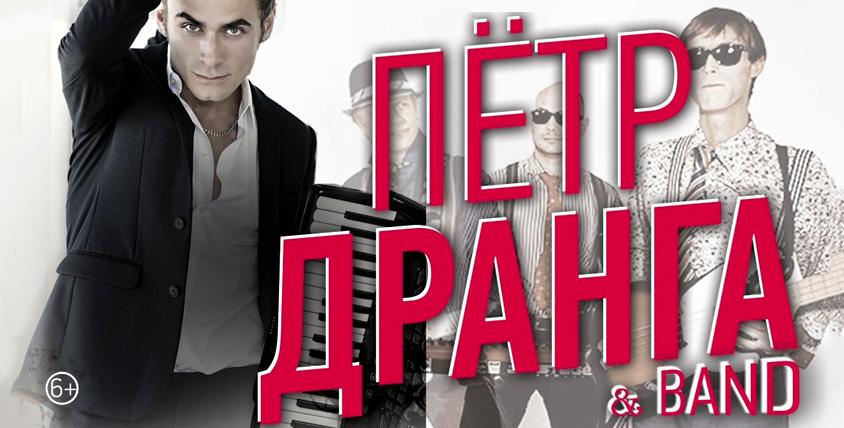 """2 билета на концерт Петра Дранги от компании """"Городские Зрелищные Кассы"""""""