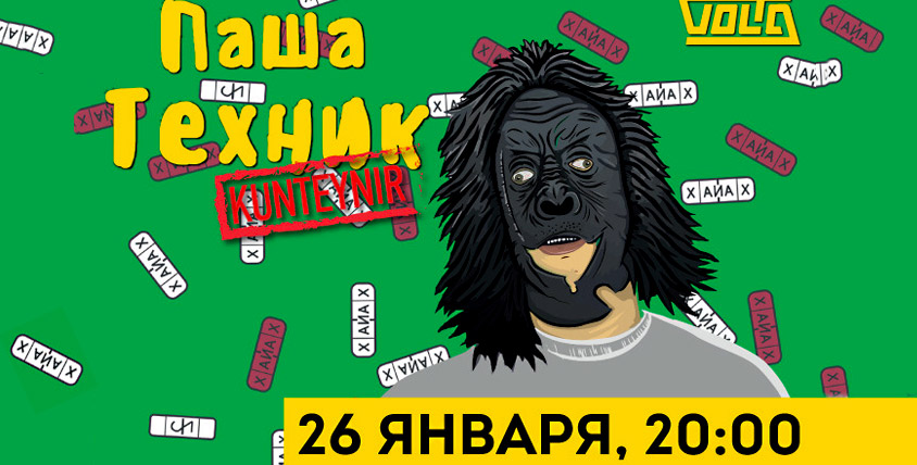 """Билеты 3600 руб. на концерт """"KUNTEYNIR-Паши Техника"""" от клуба Volta"""
