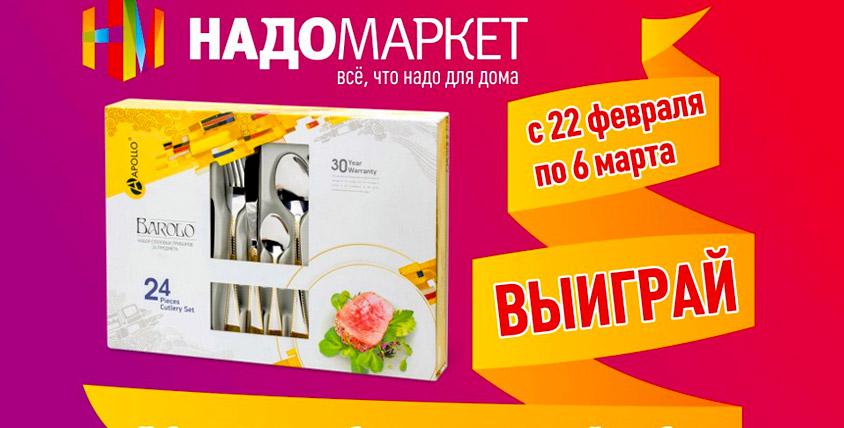 """Корзина товаров для кухни или набор столовых приборов от сети магазинов """"НАДОМАРКЕТ"""""""