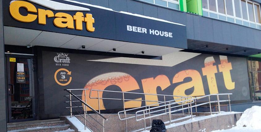 Сертификаты 3500 руб. в сеть баров-магазинов Craft Beer House, футболки и браслеты