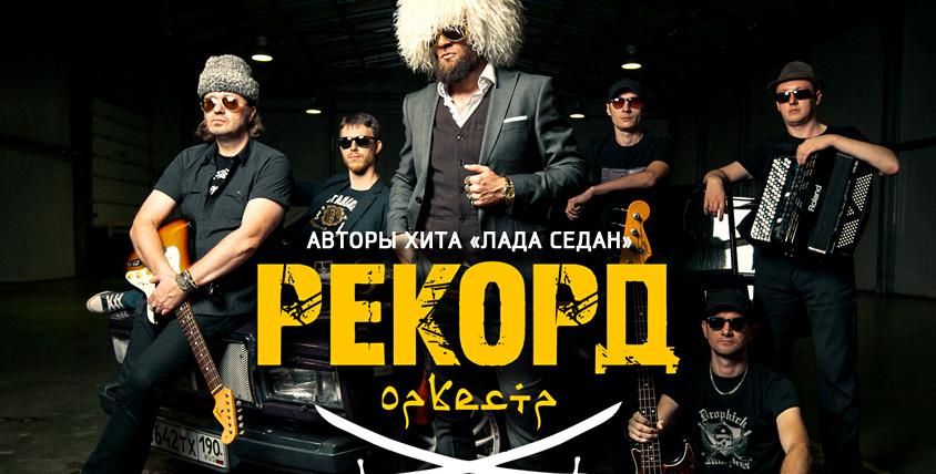 Билеты 8400 руб. на концерты от клуба Volta