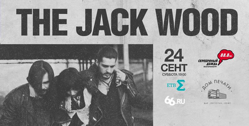 """Пригласительный (на двоих)  стоимостью 1600 руб. на концерт The Jack Wood от """"Дома печати"""""""