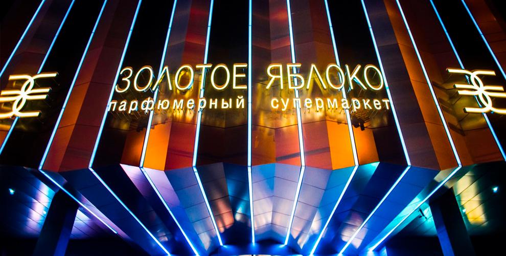 """Карты 1500 руб. в """"Золотое яблоко"""" + сертификаты 4000 руб. в """"Первого центра фотоэпиляции"""""""