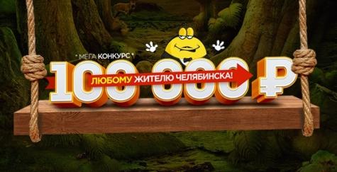100 000 руб. любому жителю Челябинска от GILMON.ru и партнеров!