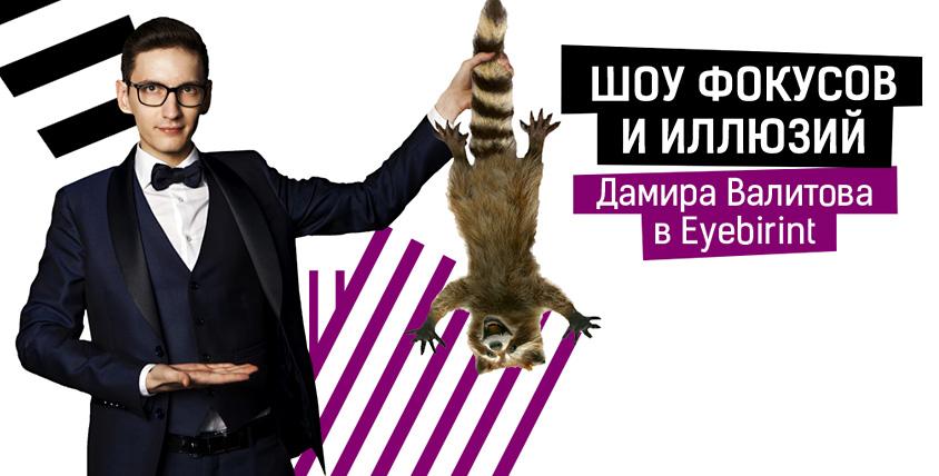 Билеты 2000 руб. на шоу иллюзиониста Дамира Валитова в галерее иллюзий Eyebirint