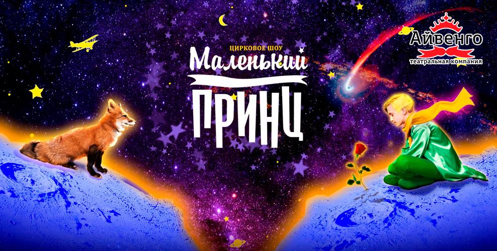 Театральная компания «Айвенго» приглашает на цирковое шоу «Маленький принц»