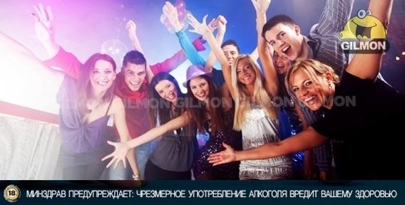 Смотреть вечеринки фото
