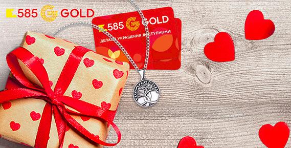 Серебряное украшение и 5000 бонусных баллов на карту от Ювелирной сети 585GOLD