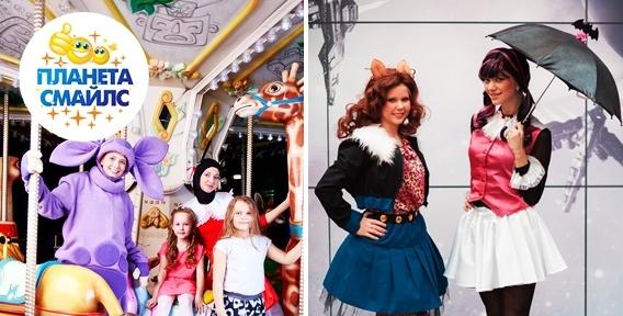 """Проведение праздничного мероприятия для компании детей в семейном парке развлечений """"Планета Смайлс"""". Яркие приключения!"""