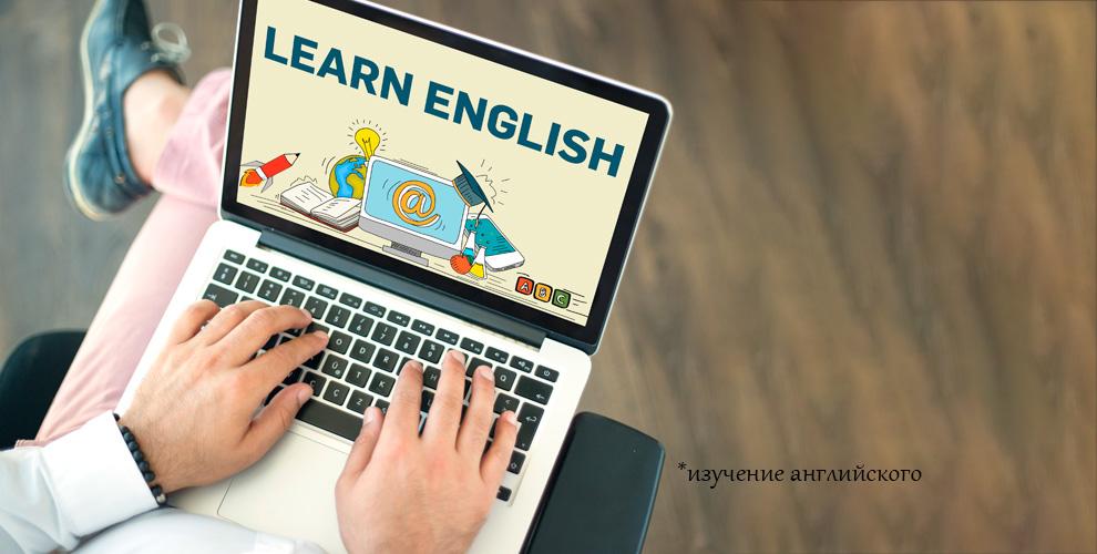 Онлайн-курсы английского, немецкого, французского языков в школе «Иноклуб»
