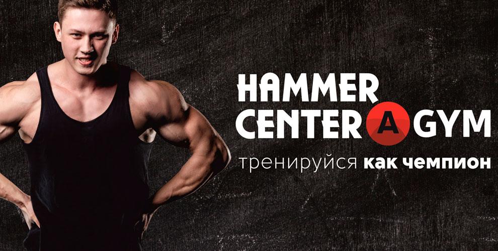 Тренажерный зал и групповые тренировки в фитнес-клубе AGYM