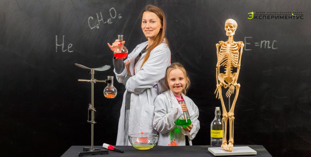 Билеты вмузей занимательной науки «Экспериментус» длявзрослых идетей
