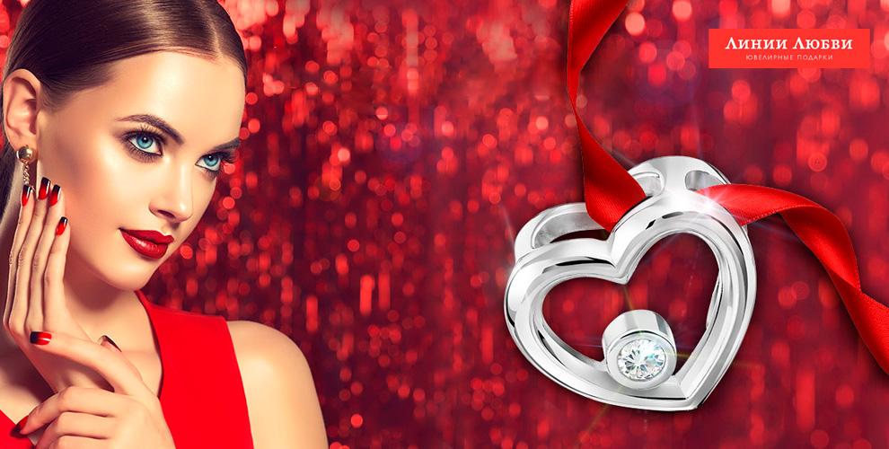 Подвеска «Сердечко» в ювелирных салонах «Линии Любви»