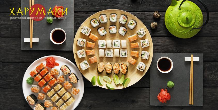 """""""Харумаки"""": роллы с двойным слоем рыбы, двойной начинкой и с бесплатной доставкой"""