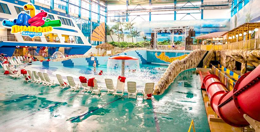 """Целый день посещения аквапарка """"Лимпопо"""" для взрослых и детей в любой день недели"""