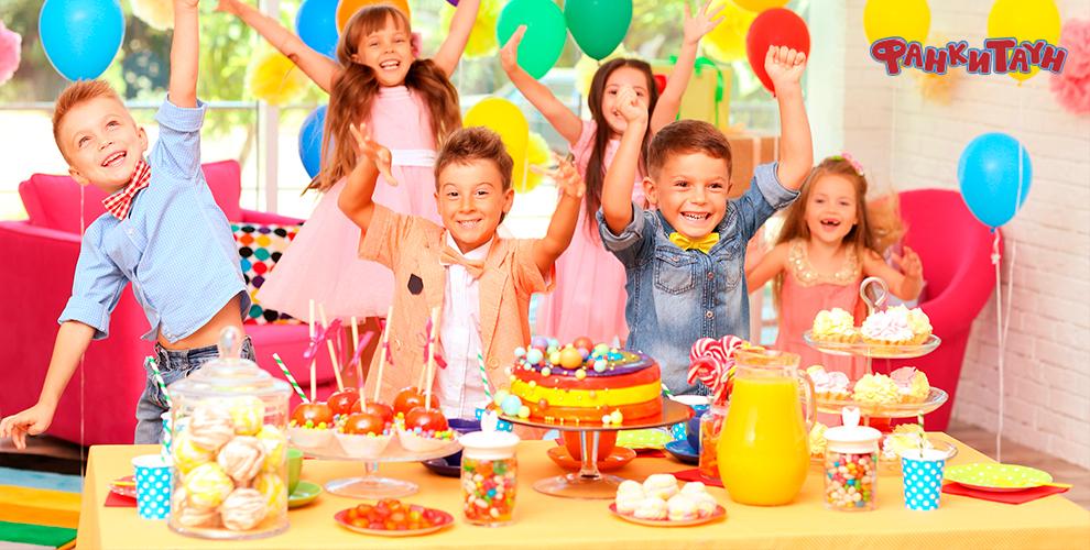 Проведение детского Дня рождения в развлекательном парке «Фанки Таун»