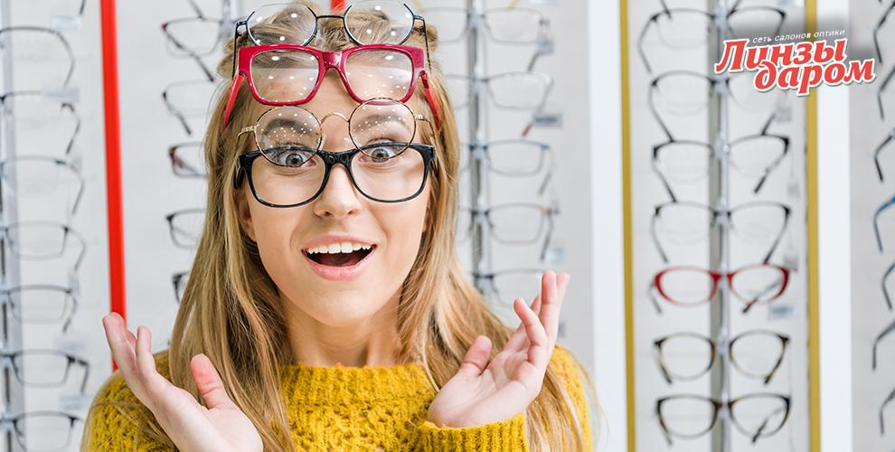 Проверка зрения, контактные линзы, оправы и ремонт очков в салонах «Линзы даром»