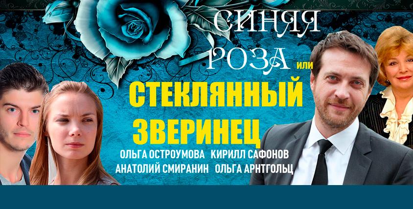 """""""Оптимистический театр"""" приглашает на спектакль """"Синяя роза, или Стеклянный зверинец"""""""