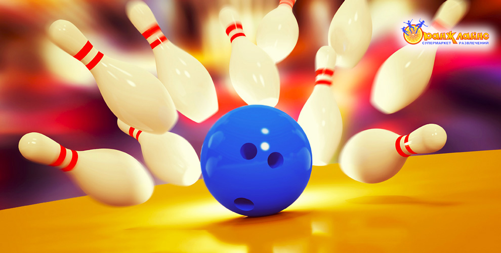 Игры в боулинг, бильярд и аэрохоккей в семейном развлекательном центре «Оранжлайнс»