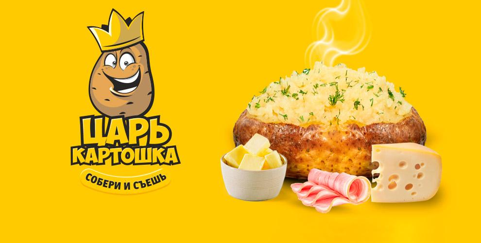 Печеный картофель икомбо-обед всети ресторанов быстрого питания «Царь Картошка»