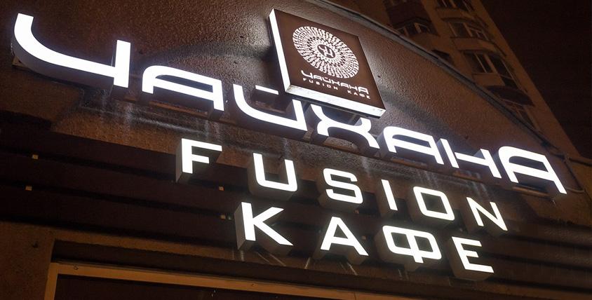 """Стейк из семги, жюльен грибной и другие блюда в сети ресторанов """"Чайхана Fusion Кафе"""""""