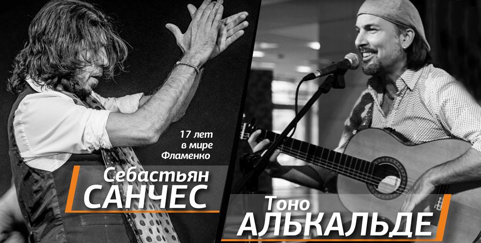 Билет на концерт Тоно Алькальде и Себастьяна Санчес и мастер-класс игры на гитаре